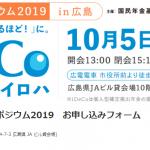 『iDeCoシンポジウム2019 in 広島』に参加してきました。